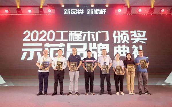 """新艺雅集获""""2020年度中国工程木门示范品牌""""荣誉"""